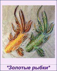 """Панно из колотой мозаики """"Золотые рыбки"""""""